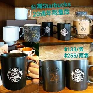 限量Starbucks杯 starbucks杯 starbucks限量版 台灣星巴克 地區限定