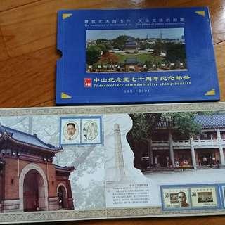 中山紀念堂七十周年紀念郵册 1931-2001