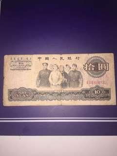 China 10 Yuan Year 1965 , Circukated , tears at the edges