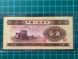 1953 China People's Banknote 1 Jiao Banknote