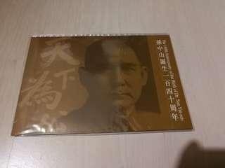 Hong Kong Post Stamp 香港郵政郵票套摺孫中山誕生一百四十周年小型張the 140th anniversary of the birth of sun yat-sen sheetlet