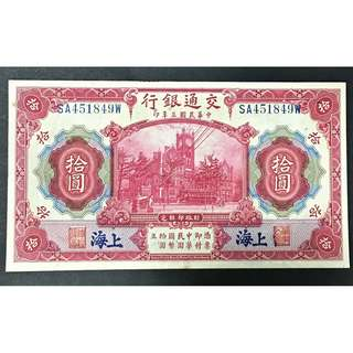People's Republic of China 1914 10 yuan UNC