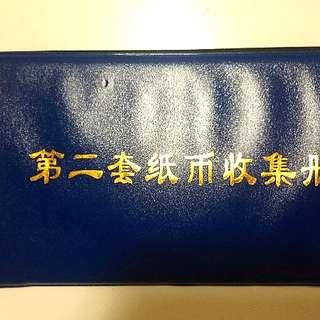 🚚 【藏閣】二版人民幣觀賞卷-16張
