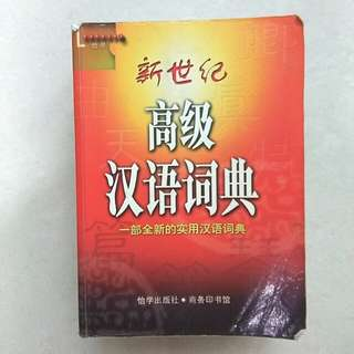 New Century Advanced Chinese Dictionary 新世级高级汉语词典
