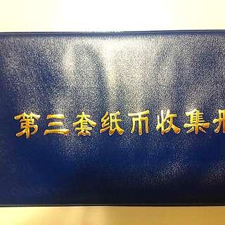 🚚 【藏閣】三版人民幣觀賞卷-14張