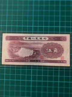 1953 China People's Bank 5 Jiao Banknote with watermark