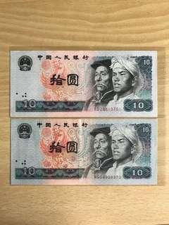 2張上品第四套人民幣拾圓