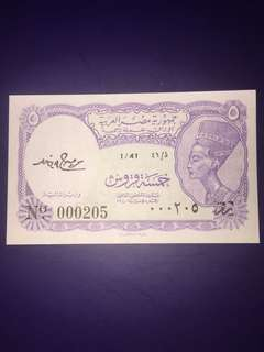 Egypt 5 Piastre Year 1971 , Low No. 000205, UNC