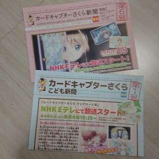 非賣品 百變小櫻magic咭 新聞紙