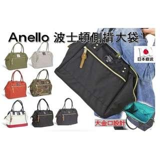 日本直送Anello波士頓側揹大袋 , 人氣實用大袋, 多色任選!