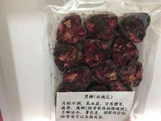 (玫瑰花)黑糖(3包100元)