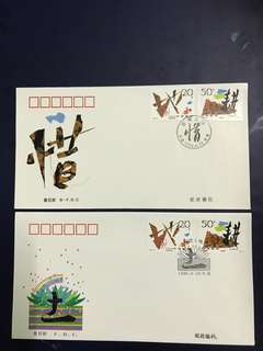 China stamp-1996-14 A/B FDC
