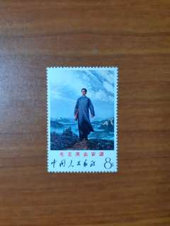 Rare 1968 China Chairman Mao Went To An Yuan Stamp