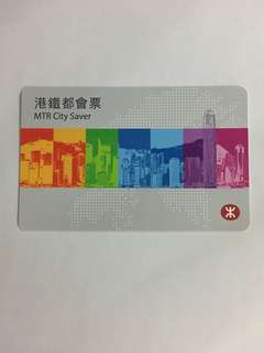 MTR港鐵都會票