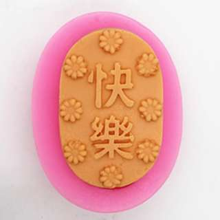 Chinese KUAI LE   Mould Craft Art Silicone Soap Mold Craft Molds DIY Handmade Candle Molds