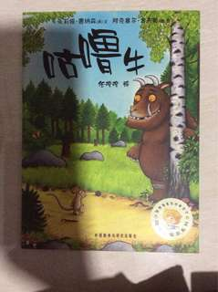 The Gruffalo (Chinese)
