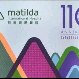 明德國際醫院110周年 限量版八達通 八達通咭 Matilda International Hospital