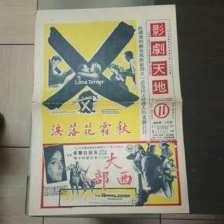 🚚 50年代老電影月刊/1張