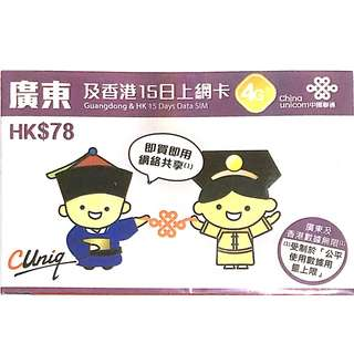廣東省15日4G 無限上網卡 (中國聯通4G網絡) 即插即用 可上Facebook/IG