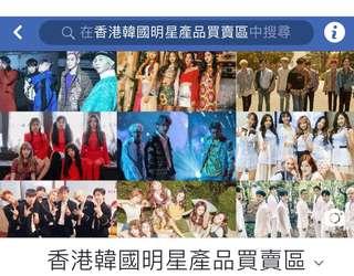 剛開設Fb韓國產品買賣群組 歡迎加入