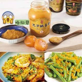 【預訂】潤志 流沙鹹蛋醬 Salted Egg Paste