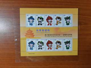 2008 Beijing Olympics stamps First Day Covers & Miniature Sheet