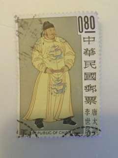 唐太宗 中華民國郵票