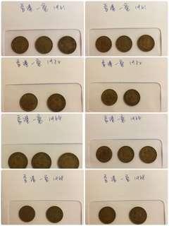 香港一毫 1948,1957,1960,1961,1963,1964,1965,1967,1968,1971,1972,1973,1974,1975,1978,1979,,