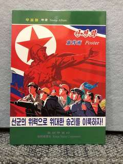 North Korean Posters stamp album collection.