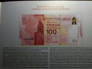 中國銀行百年華誕紀念鈔票 補版