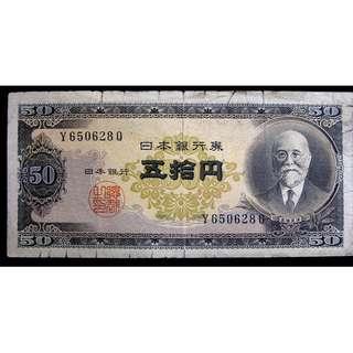 1951年(昭和廿六年) 日本銀行總裁高橋是清像銀行大樓50円鈔票