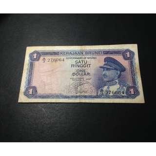 duit lama RM1 brunei first series