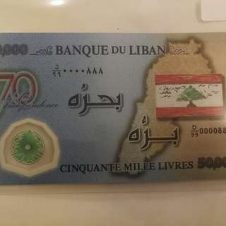 Extremely rare polymer Lebanon replacement fancy/lucky no D/99 000888
