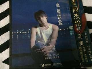 Jay Chou 半岛铁盒写真