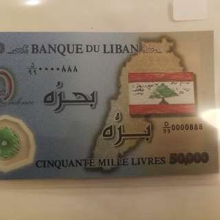Extremely rare Lebanon polymer replacement banknotes with sn D/99 000888