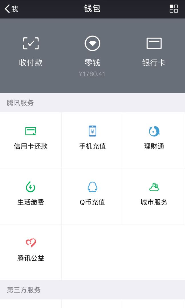 Selling Wechat money, Entertainment, Gift Cards & Vouchers