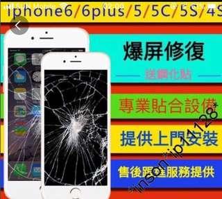 iPhone 6s Plus 7 Plus 專業上門 維修 換電 爆mon 換mon