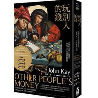 (省$30)<20180327 出版 8折訂購台版新書>玩別人的錢:金融的黑歷史與那些「圈內人」的高風險秘密, 原價 $150, 特價 $120