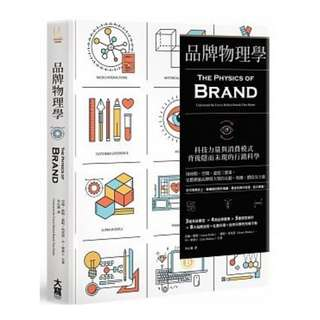 (省$38) <20180130 出版 8折訂購台版新書>品牌物理學:科技力量與消費模式背後隱而未現的行銷科學,  原價 $193 特價 $155