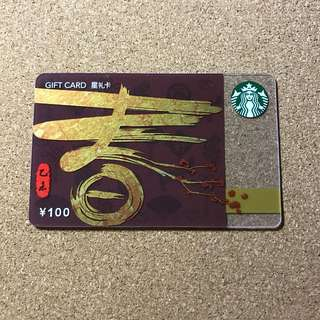 China Starbucks Spring Card