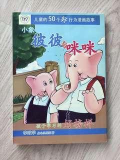 Mandarin children good manners comic book