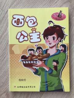 Mandarin children story book
