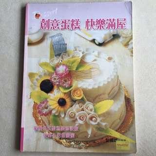 Cakes Recipe Books: 创意蛋糕 快乐满屋; 家庭蛋糕DIY;  Eggless Cakes & Cookies/无蛋糕饼