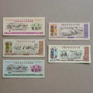 China Ration Coupon