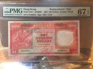1991年滙豐銀行$100~ZZ補版