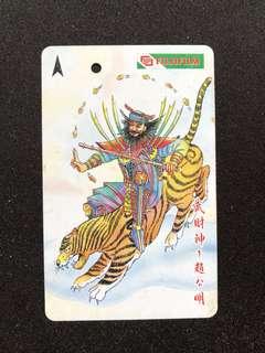 Old translink mrt card 1990s