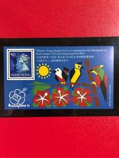 香港郵票-紀念吉隆坡國際郵展小型張