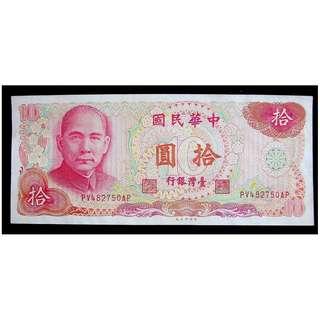 1976年臺灣銀行國父孫中山像總統府拾圓鈔票(嚴家淦執政時期)