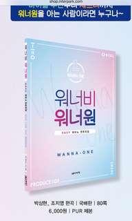 Wanna one (워너비 워너원) 琴譜