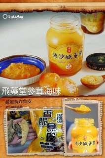 ⏩🔥🥚全 城 至 平 至 抵 價🥚🔥⏪ 【 流沙黃金鹹蛋黃醬🐣 】➕ 【 鹹蛋黃味魚皮🐟 】